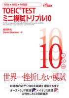 toeic 10